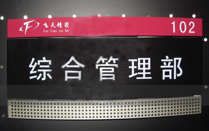 Department signboard 066