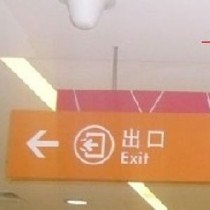 Directional signboard 037