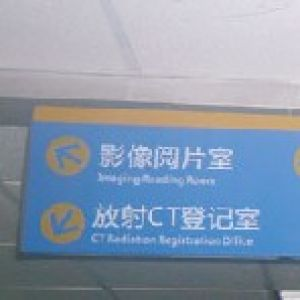 Directional signboard 039