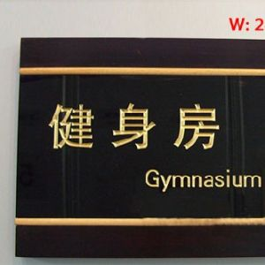 Department signboard 013