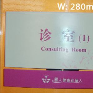 Department signboard 068