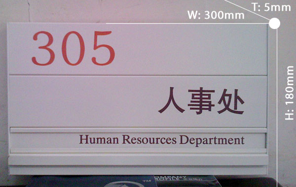 Department signboard 077